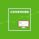 【同時中継】広告効果測定講座 大阪教室 6月