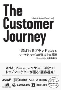The Customer Journey