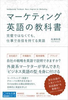 マーケティング英語の教科書