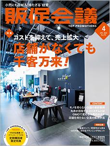 月刊販促会議 2021年4月号 No.276