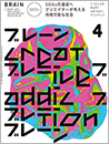 月刊ブレーン2021年4月号 No.729