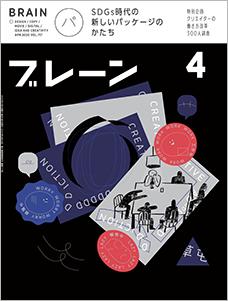 月刊ブレーン2020年4月号 No.717