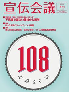 宣伝会議 2014年4月号 NO.870
