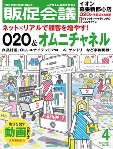 月刊販促会議2014年4月号