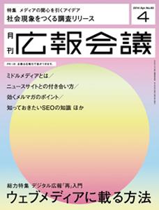 月刊広報会議2014年4月号