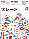 月刊ブレーン2014年4月号
