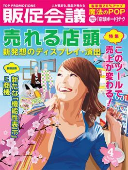 月刊販促会議 2015年4月号 No.204