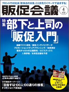 月刊販促会議 2018年4月号 No.240
