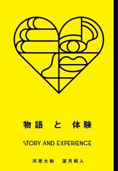 物語と体験 STORY AND EXPERIENCE