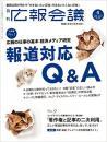 読者勉強会「朝活広報会議」vol.17~著作権とクリッピング
