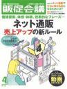 月刊販促会議2013年4月号