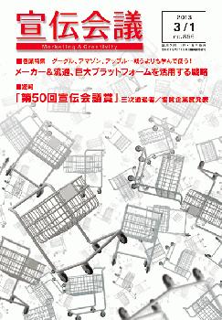 宣伝会議2013年3月1日号 NO.856