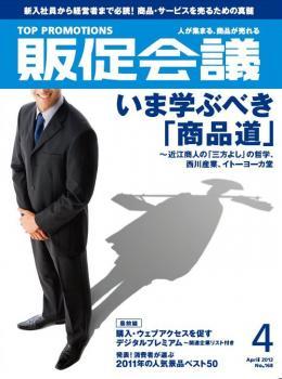月刊販促会議2012年4月号