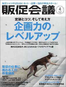 月刊販促会議 2019年4月号 No.252