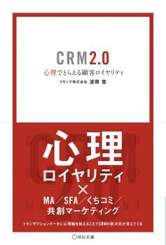 CRM2.0 心理でとらえる顧客ロイヤリティ