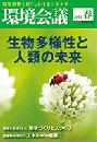 環境会議2016年春号