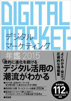 デジタルマーケティング年鑑2015