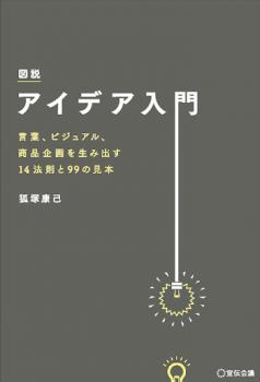 図説 アイデア入門 -言葉、ビジュアル、商品企画を生み出す14法則と99の見本