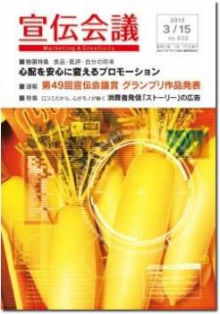 宣伝会議2012年3月15日号 NO.833