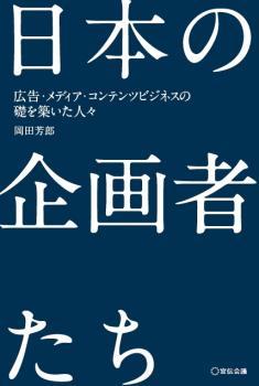 日本の企画者たち