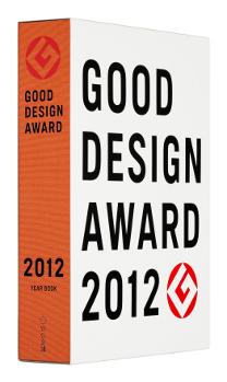 GOOD DESIGN AWARD 2012 (グッドデザインアワード)