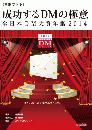 【事例で学ぶ】成功するDMの極意 全日本DM大賞年鑑2014