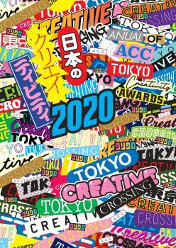 ACC 日本のクリエイティビティ 2020