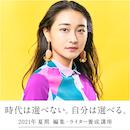 【オンライン説明会】編集・ライター養成講座 総合コース 4月23日(金)