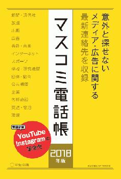 マスコミ電話帳2018年版