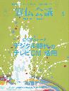 宣伝会議 2018年5月号 NO.919