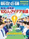 月刊販促会議 2015年5月号 No.205