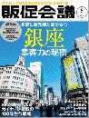 月刊販促会議 2019年5月号 No.253