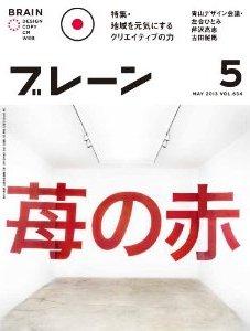 月刊ブレーン2013年5月号