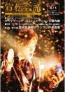 宣伝会議2013年4月1日号 NO.858