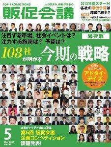 月刊販促会議2013年5月号