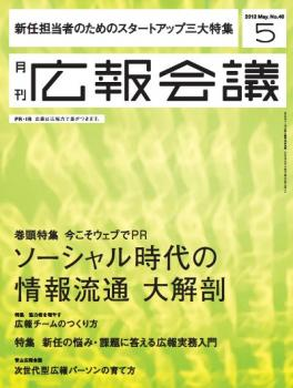 月刊広報会議 2012年5月号