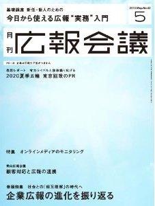 月刊広報会議2013年5月号