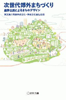 次世代郊外まちづくり 産学公民によるまちのデザイン