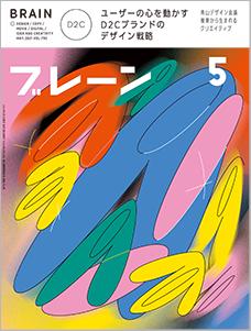 月刊ブレーン2021年5月号 No.730