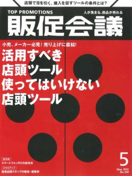 月刊販促会議2012年5月号