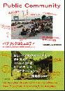 パブリックコミュニティ 居心地の良い世界の公共空間《8つのレシピ》