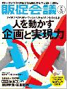月刊販促会議 2020年5月号 No.265