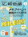 月刊広報会議2018年5月号