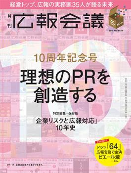 月刊広報会議2015年5月号