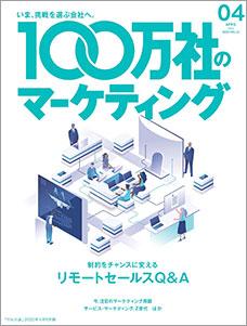 100万社のマーケティング Vol.22
