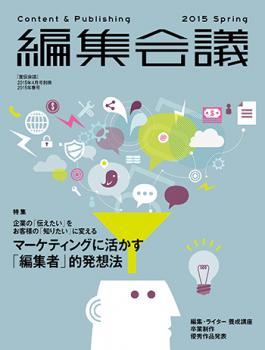 Content & Publishing 編集会議 2015年春号