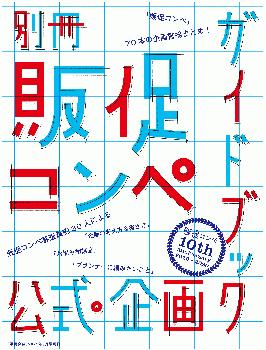 販促コンペ公式企画ガイドブック(販促会議2021年5月号別冊)