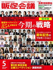 月刊販促会議2014年5月号
