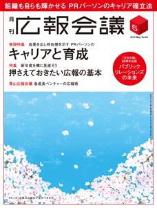 月刊広報会議2014年5月号