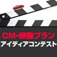 第3回 レンタカー利用の未来 CM・映像プラン アイデアコンテスト